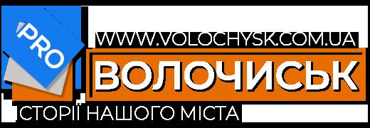 pro_Волочиськ